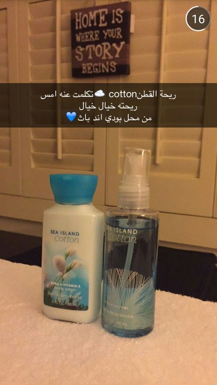 Pin By شيهانه ميمي الشهراني On نصايح Beauty Skin Care Routine Beauty Care Routine Body Skin Care