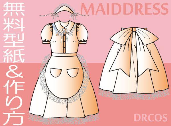 メイド服 型紙 作り方 無料 コスプレ衣装
