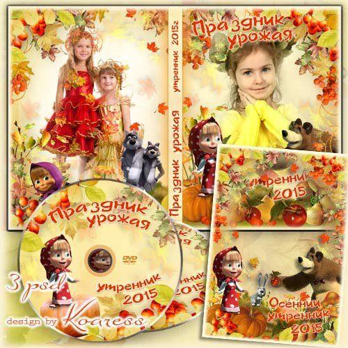 Набор для детского осеннего утренника с героями мультфильма Маша и Медведь - обложка dvd, задувка и рамка для фото - Праздник урожая
