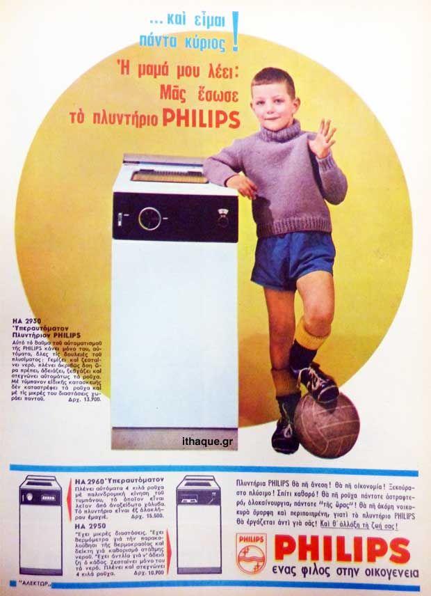 Πλυντήρια PHILIPS