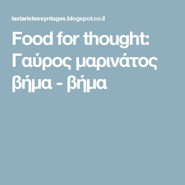 Food for thought: Γαύρος μαρινάτος βήμα - βήμα