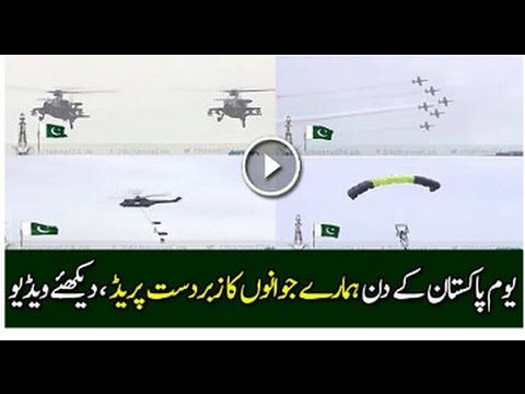 Watch 23rd March Pakistan Day Parade from Islamabad FULL Video - 23 Marc...