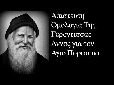 Απίστευτη ομολογία της Γερόντισσας Άννας για τον Άγιο Πορφύριο τον Καυσοκαλυβίτη - Pentapostagma.gr : Pentapostagma.gr
