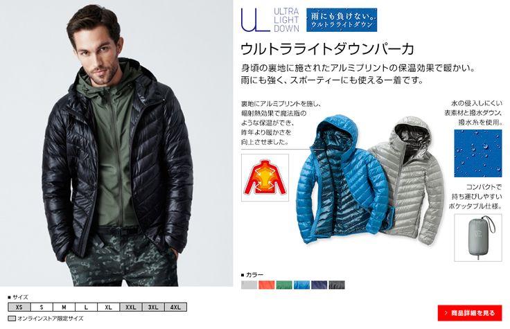 ユニクロ|スポーツを、もっとファッションへ。|MEN(メンズ)|公式オンラインストア(通販サイト)