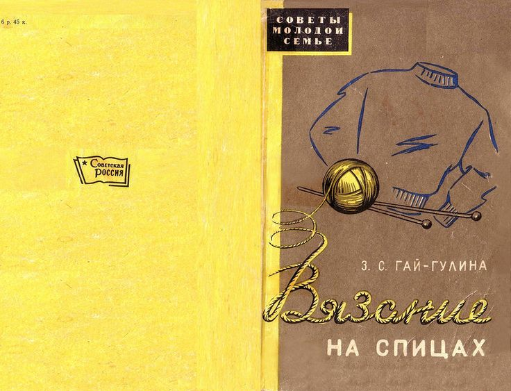 Ретро.Книга вязание на спицах 1959 года. Обсуждение на LiveInternet - Российский Сервис Онлайн-Дневников