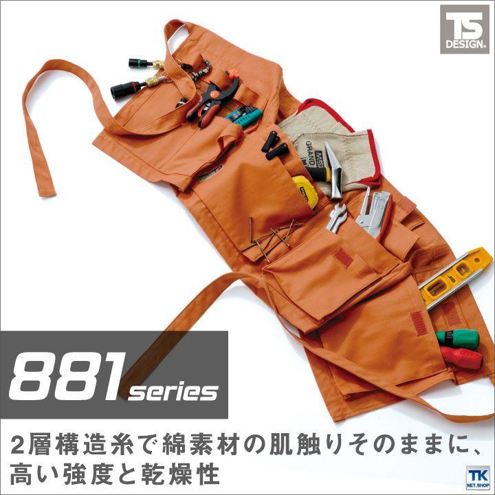 【楽天市場】モバイル エプロンtw-8809ポケットいっぱいエプロン長袖ブルゾン/作業服/作業着 /作業ジャンパー:空調服・つなぎ&作業着のworkTK