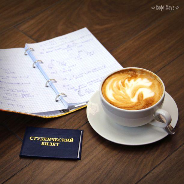 Друзья-студенты, как сессия проходит? Все выучили? :-)  #студенты #сессия #кофехауз #кофе #coffee