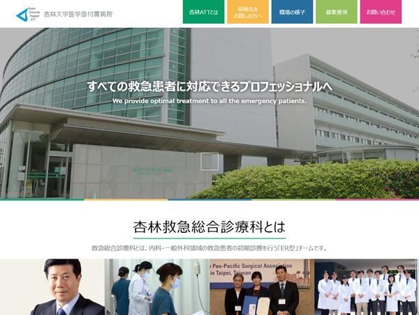 杏林大学医学部付属病院 救急総合診療科