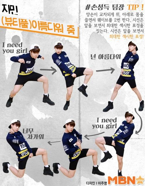 BTS I Need U Dance Tutorial by Jimin, Jungkook and Jhope.