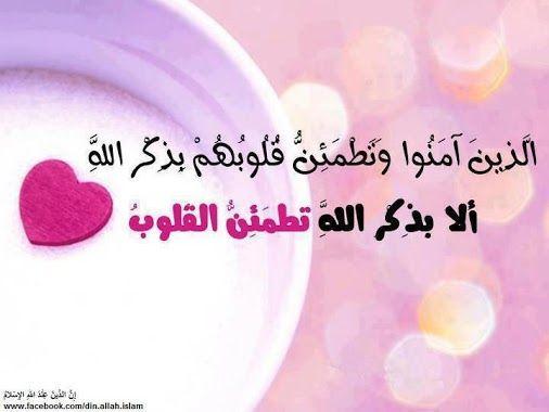"""""""عليكم بذكر الله؛ فإنَّه شفاء، وإيَّاكم وذكرَ الناس فإنه داء""""عمر بن الخطابرضي الله عنه"""
