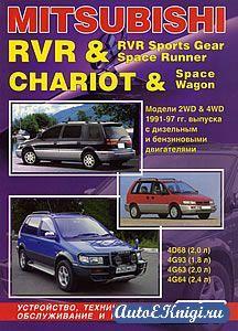Mitsubishi RVR / RVR Sports Gear / Space Runner / CHARIOT / Space Wagon 1991-1997 годов выпуска. Устройство, техническое обслуживание и ремонт