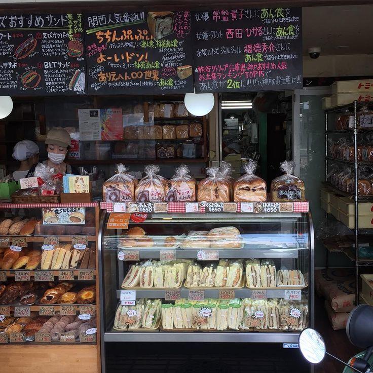✈︎ 朝一の飛行機で神戸に やってまいりましたー! ・ 前から気になっていた  トミーズのあん食をゲットして 早速レンタカーで姫路に移動です〜 ・ このお店の感じ好きです❤︎ ◌◌◌ #パン#神戸#三ノ宮#トミーズ#あん食#食パン#昔ながら#あんこ#神戸土産#旅行#旅#カラフル#bread#kobe#japan#colorful #souvenir #instapic #instafood #instajapan #travel #foodporn #foodaddict http://tipsrazzi.com/ipost/1507882415568618857/?code=BTtExFfBoVp