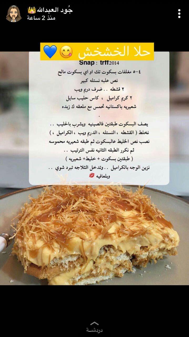 مقبلات Food Drinks Dessert Fun Baking Recipes Yummy Food Dessert