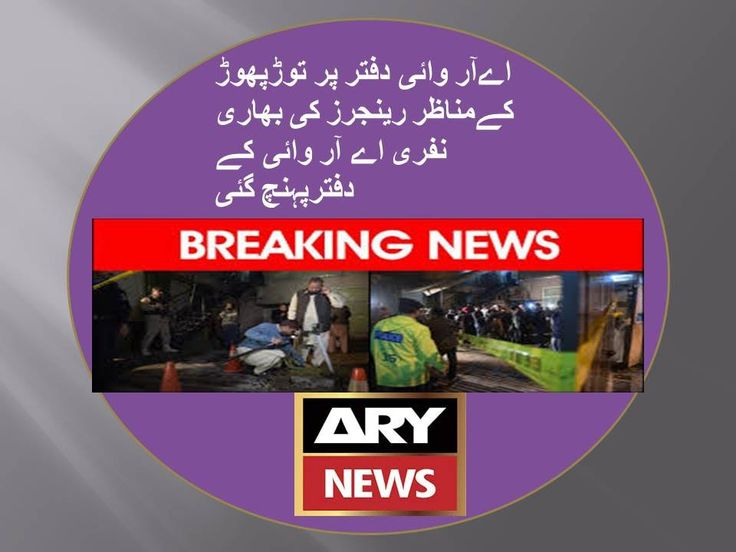 arynews headline,world news today