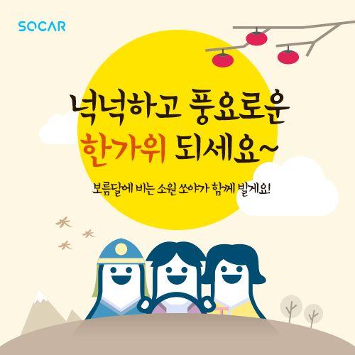 SOCAR. 한가위 이벤트