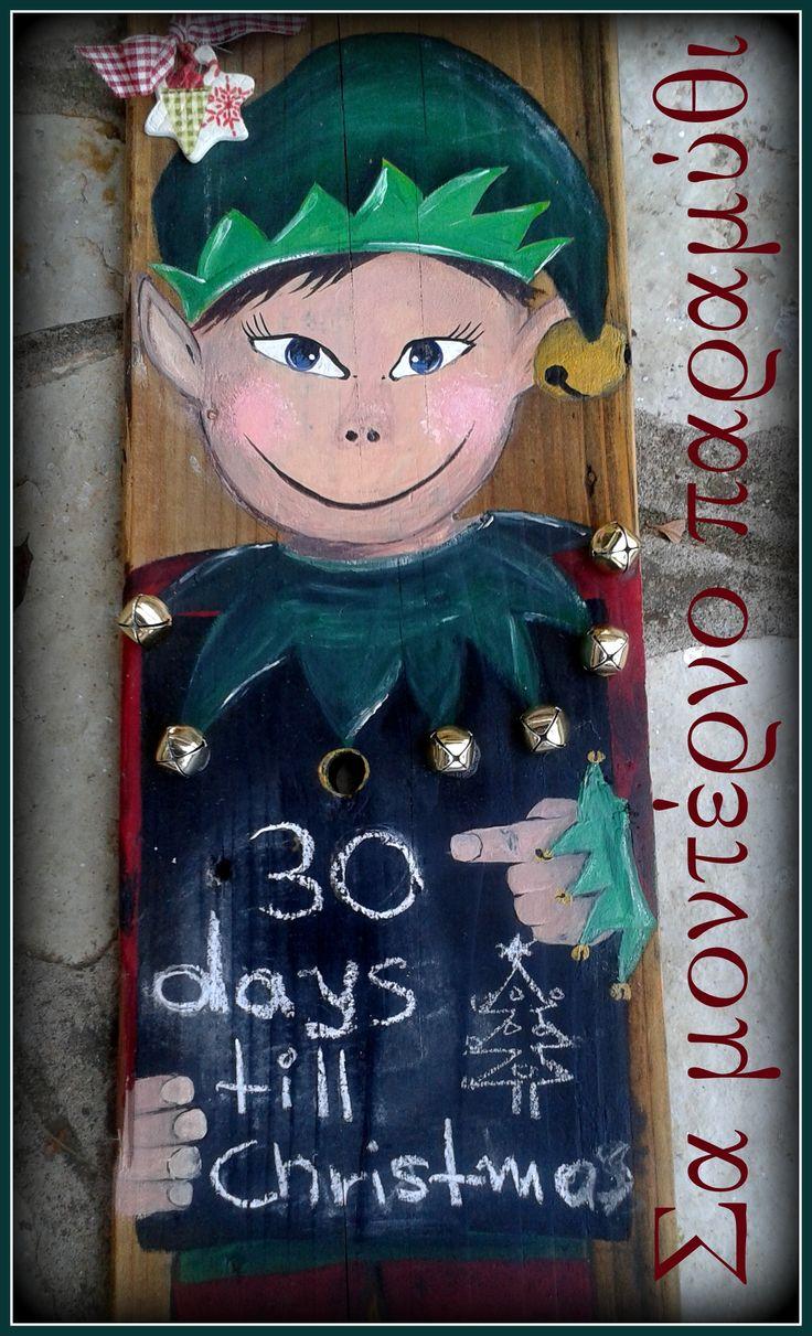 my elf!!!!!!