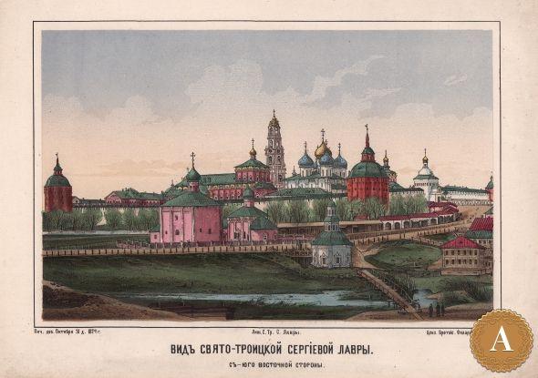 Литография,  Вид Свято-Троицкой Сергиевой лавры
