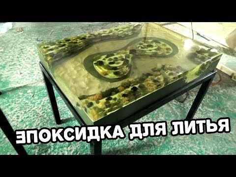 Дешевая эпоксидка для литья - YouTube