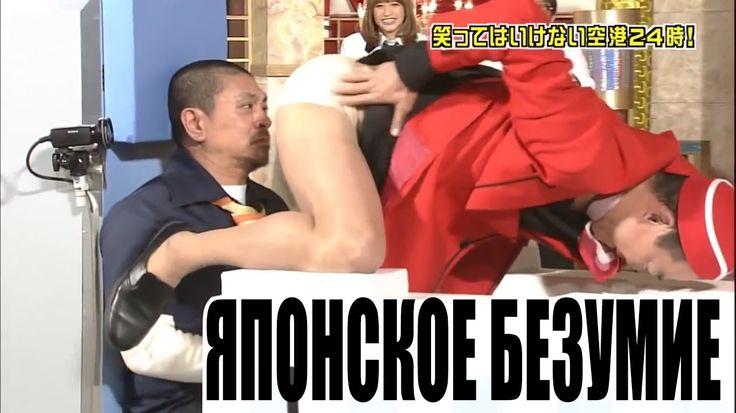 Японские ТВ-Шоу | Japanese TV Show