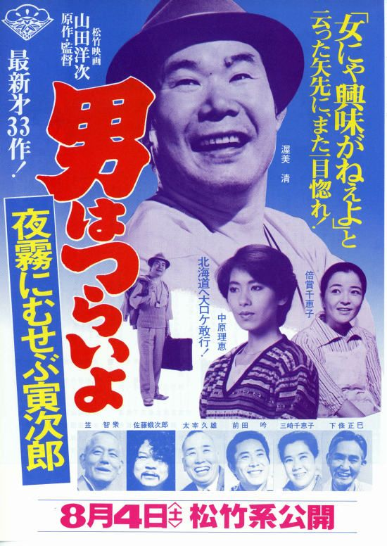 "Marriage Counselor Tora-san (男はつらいよ 夜霧にむせぶ寅次郎 Otoko wa Tsurai yo: Yogiri ni Musebu Torajirō?) is a 1984 Japanese comedy film directed by Yoji Yamada. It stars Kiyoshi Atsumi as Torajirō Kuruma (Tora-san), and Rie Nakahara as his love interest or ""Madonna"". Marriage Counselor Tora-san is the thirty-third entry in the popular, long-running Otoko wa Tsurai yo series."
