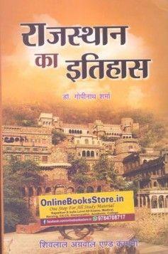 Lakshya Rajasthan Gk Book Epub Download