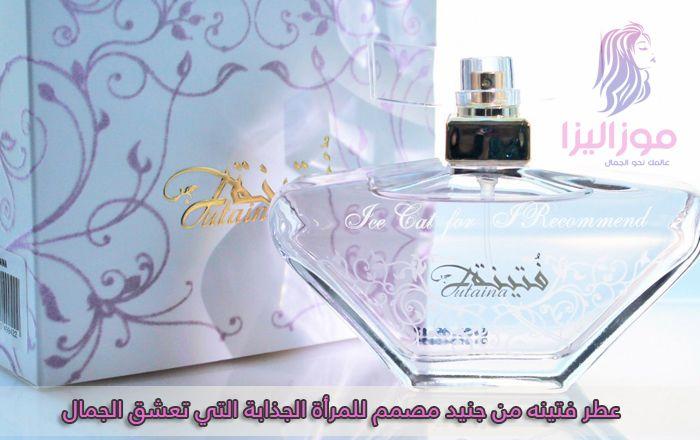 عطر فتينه من جنيد مصمم للمرأة الجذابة التي تعشق الجمال Perfume Bottles Perfume Bottle