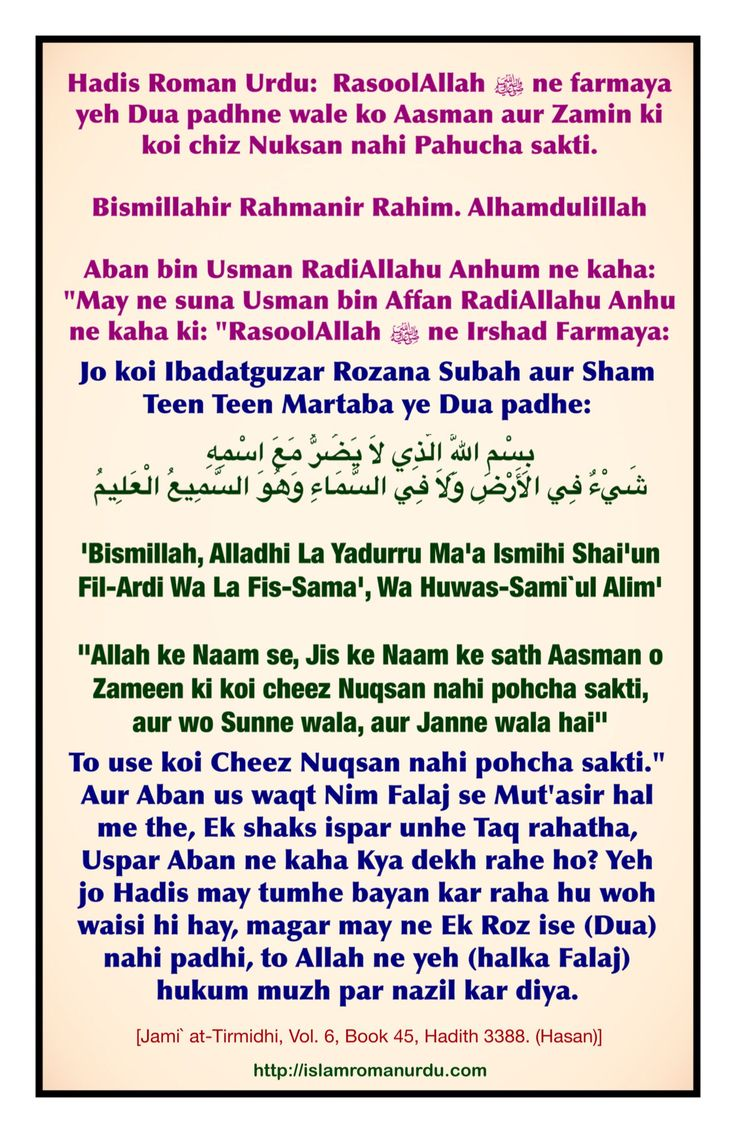 65 best images about hadith in roman urdu roman english for Koi meaning in english