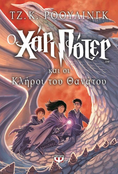 Joanne Rowling,  Ο Χάρι Πότερ και οι κλήροι του θανάτου
