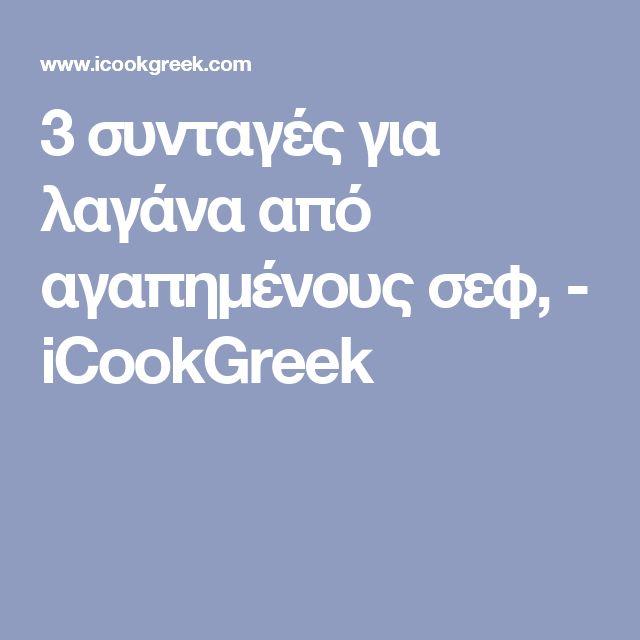 3 συνταγές για λαγάνα από αγαπημένους σεφ, - iCookGreek