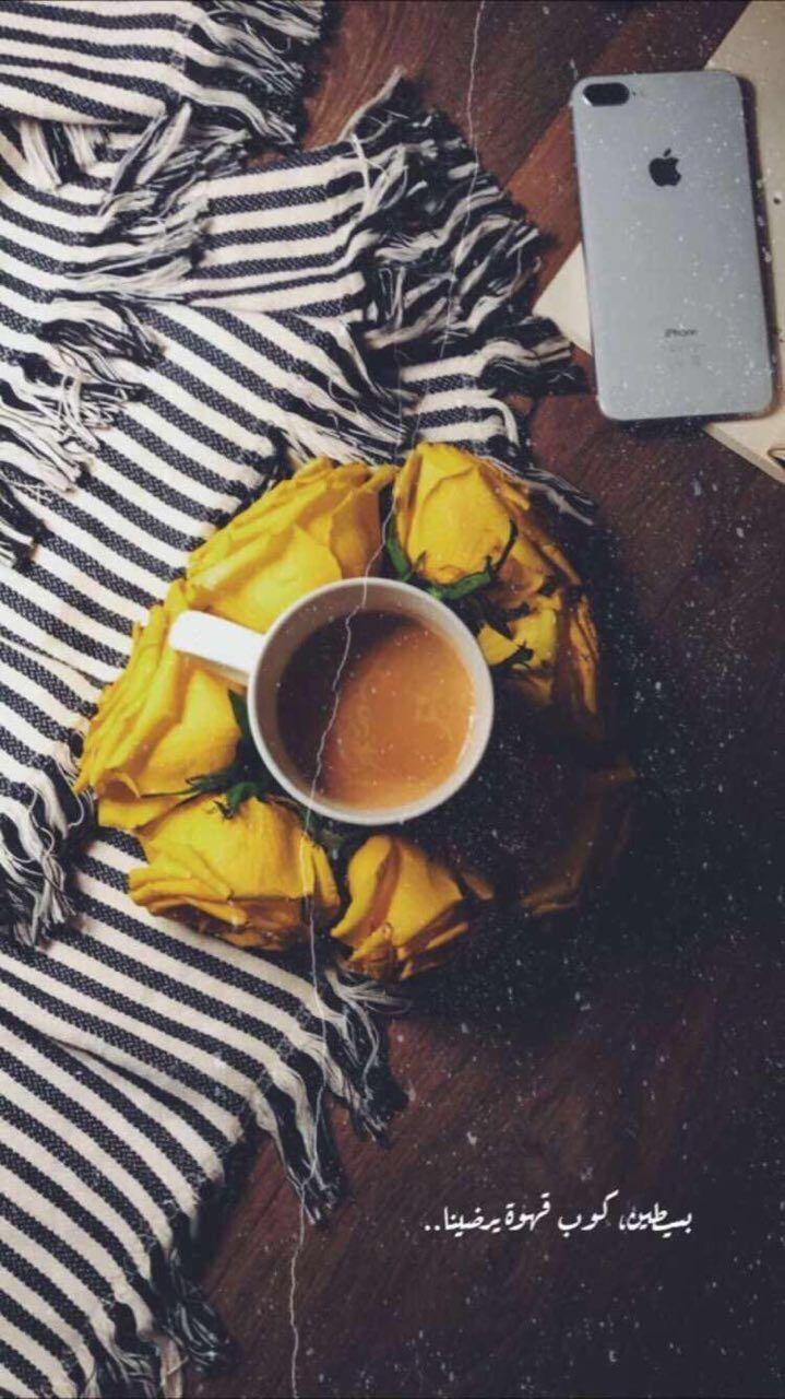 سناب سناب تصوير تصوير سنابات سنابات اقتباسات اقتباسات قهوة قهوة قهوه قهوه صباح صباح صباح Beautiful Arabic Words Coffee Quotes Coffee Jokes