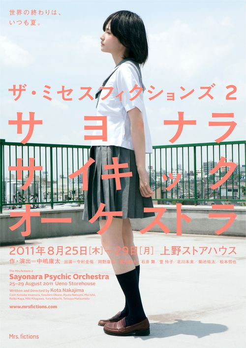 Gurafiku Review: Most Popular on Gurafiku in May, 2013. Japanese Theater Poster: Sayonara Psychic Orchestra. Kohei Sekita. 2011