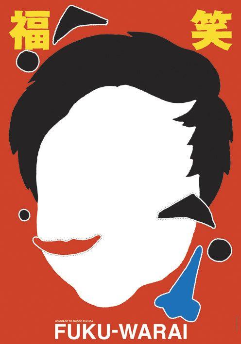 Yoshimiro Kato // Homage to Shigeo Fukuda // BICeBé 2009