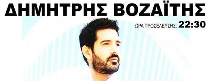 Ο Δημήτρης Βοζαΐτης στη μουσική σκηνή Ηοlywood Stage 13/1