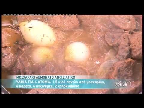 Αγάπα Με Αν Dολμάς: Μοσχάρι λεμονάτο με σέλινο, καρότο / veal casserole - YouTube