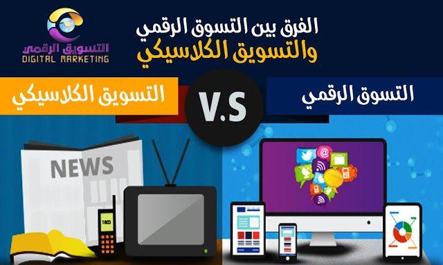 التسويق الرقمي Digital Marketing الفرق بين التسوق الرقمي والتسويق الكلاسيكي Digital Marketing Marketing Digital