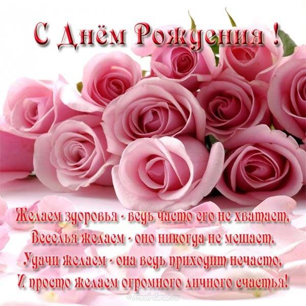 pozdravleniya-s-dnem-rozhdeniya-nezhnie-otkritki foto 7