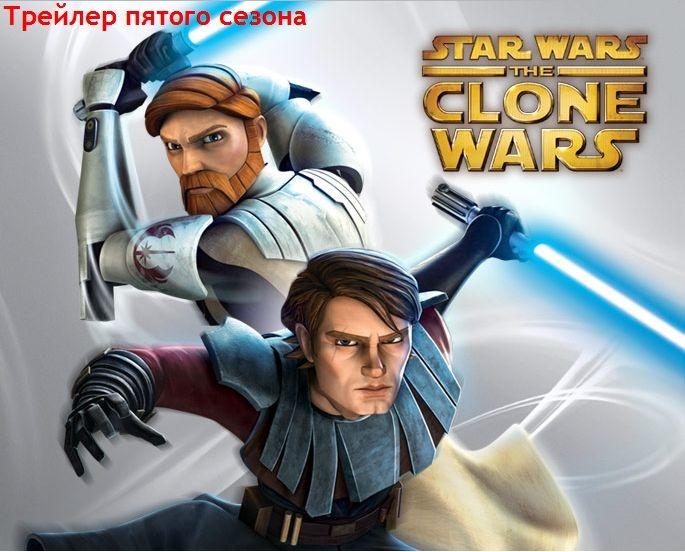 Cineast: Трейлер пятого сезона мультсериала «Звездные войны: Война клонов» (Star Wars: The Clone Wars)