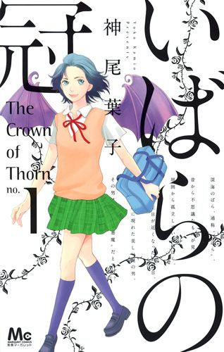 The Crown of Thorn 1