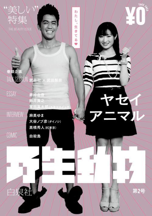 Japanese Magazine Cover: Yasei Animal. Yuta Ichinose. 2014