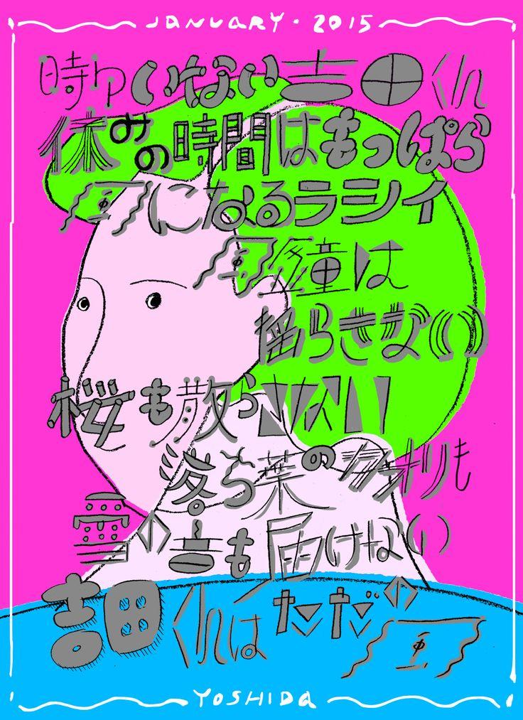 Yoshida-kun - Momoe Narazaki