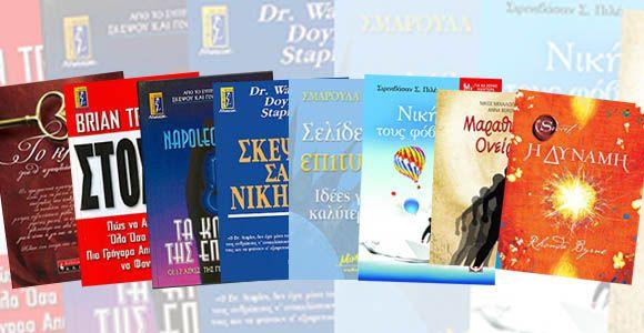 Το μαγικό ραβδάκι των βιβλίων αλλάζει τη ζωή σου