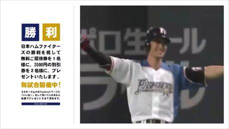 【無料ご招待、当選者の発表を行いました】  日本ハム 4x - 3 楽天  ファイターズは1点を追う8回、近藤選手が復帰後初長打となる右中間への二塁打でチャンスメークすると、横尾選手の適時打で同点のホームへ。  続く最終回、1死三塁の場面で楽天の守護神・松井投手から西川選手が二塁強襲の内野安打をマーク、これがサヨナラ打となりました!  本日の当選者の方、3名様へメッセージをお送りさせて頂きました。  見事当選されたフォロワー様、おめでとうございます!  当館では、『北海道日本ハムファイターズ』の勝利を祈願しまして、1勝ごとに『無料ご招待券』を1名様、『¥2,000分の割引券』を2名様に、それぞれプレゼントいたします。  #近藤健介 #横尾俊建 #西川遥輝 #lovefighters #宇宙一のその先へ #北海道日本ハムファイターズ #日本ハム #ファイターズ #東北楽天ゴールデンイーグルス #楽天 #イーグルス #eagles #北見市 #北見 #kitami #北海道 #hokkaido #ホテルミルキーウェイ #ミルキーウェイ #ラブホテル #ラブホ