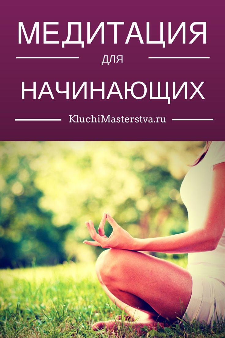 Медитация для начинающих. Что такое медитация. Зачем медитировать, время для медитации, как правильно медитировать. #медитация