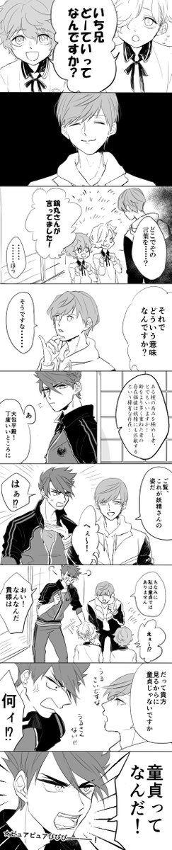 【刀剣乱舞】おしえていち兄!どーていってなんですか? : とうらぶnews【刀剣乱舞まとめ】