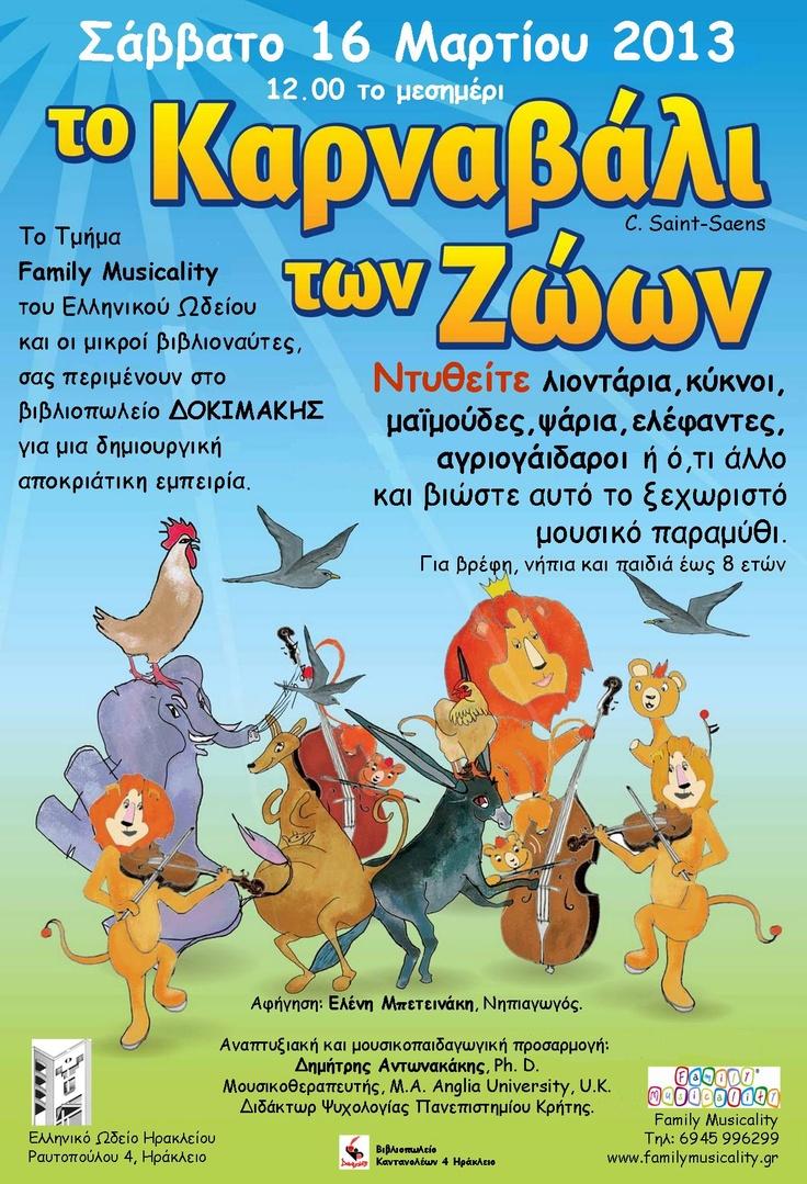 Το Σάββατο 16 Μαρτίου 2013 στις 12.00 το μεσημέρι το Τμήμα Family Musicality του Ελληνικού Ωδείου και οι μικροί βιβλιοναύτες σας περιμένουν στο βιβλιοπωλείο ΔΟΚΙΜΑΚΗΣ για μια δημιουργική αποκριάτικη εμπειρία. Ντυθείτε λιοντάρια, κύκνοι, μαϊμούδες, ψάρια, ελέφαντες, αγριογάιδαροι ή ότι άλλο και βιώστε αυτό το ξεχωριστό μουσικό παραμύθι. Για βρέφη, νήπια και παιδιά έως 8 ετών.    Αφήγηση: Ελένη Μπετεινάκη, Νηπιαγωγός.    Αναπτυξιακή και μουσικοπαιδαγωγική προσαρμογή: Δημήτρης Αντωνακάκης
