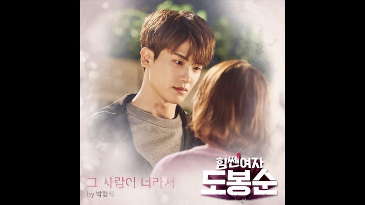 Park Hyung Sik 박형식 - Because Of You (Strong Woman Do Bong Soon OST Part ...