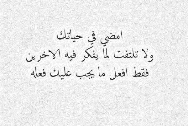 خواطر الحياة قصيرة واقتباسات دينية من أجمل ما قرأت Arabic Calligraphy Calligraphy