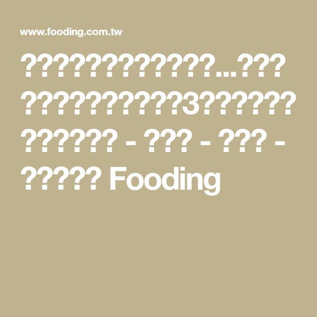 放屁很臭、肚子老是脹脹的...「腸道水腫」嚴重就變成癌!3種清腸食物消便秘、祛毒素 - 吃健康 - 好食報 - 台灣好食材 Fooding