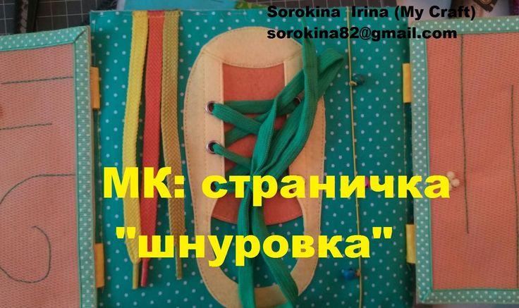 """МК: шьём развивающую книжку: страничка """"ботинок-шнуровка """""""