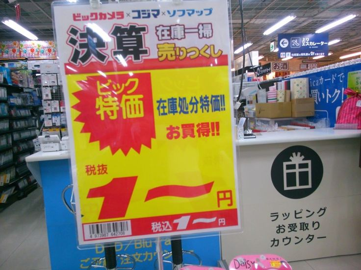 1円セールとか、安すぎでした!笑  #相互 #相互フォロー #フォロバ #転売 #せどり #おもしろい #メルカリ #副業 #funny #comical #shopping #gamer #game #cash #tasty #business #delicious #lego #f4f #like4like #instagood #instalike #love #happy #free  無料ノウハウはコチラ(ライン@検索は)→ @hiroshi_takanami  お金を稼ぎたい、副業起業に興味ある方は、プロフィールのURLからLINE@ご追加下さい。 http://unirazzi.com/ipost/1490908674053751136/?code=BSwxYo1hcFg